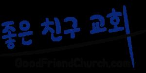 좋은친구교회 로고